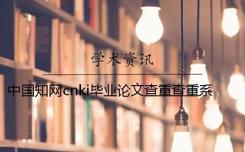 中国知网cnki毕业论文查重查重系统的最多优点到底是怎么回事?