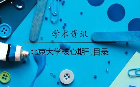 北京大学核心期刊目录