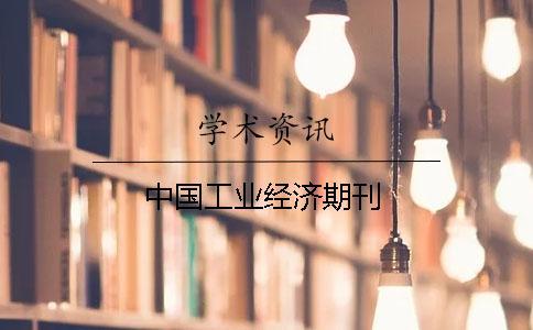 中国工业经济期刊