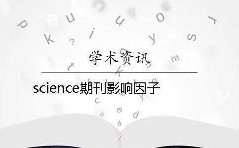 science期刊影响因子