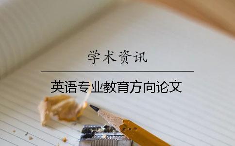 英语专业教育方向论文