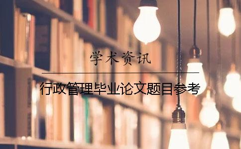 行政管理毕业论文题目参考