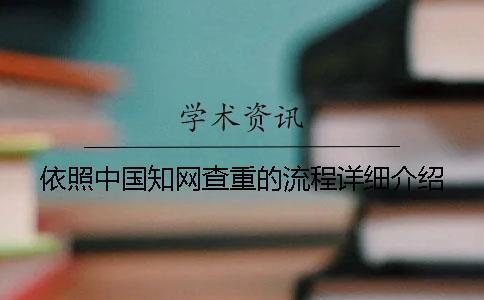 依照中国知网查重的流程详细介绍