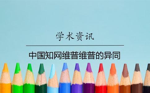 中国知网维普维普的异同