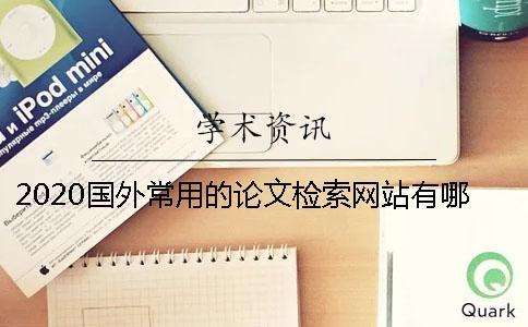 2020国外常用的论文检索网站有哪些?好用的论文查重软件