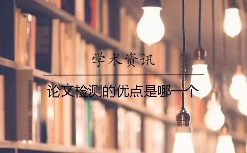 论文检测的优点是哪一个?