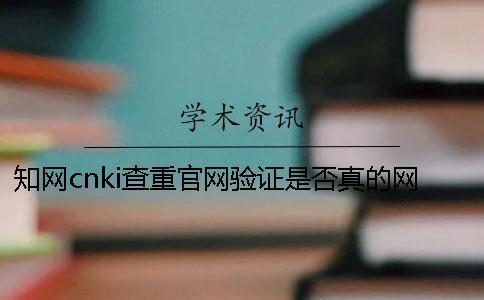 知网cnki查重官网验证是否真的网址