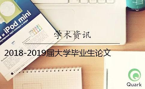 2018-2019届大学毕业生论文定稿查重入口