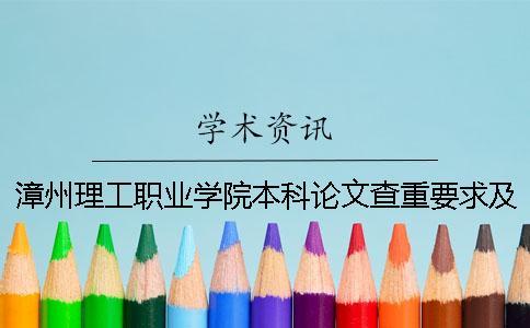 漳州理工职业学院本科论文查重要求及重复率 漳州理工职业学院升本科大学信息