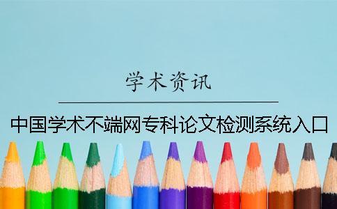 中国学术不端网专科论文检测系统入口
