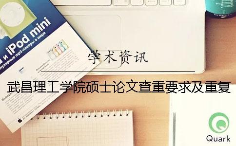 武昌理工学院硕士论文查重要求及重复率