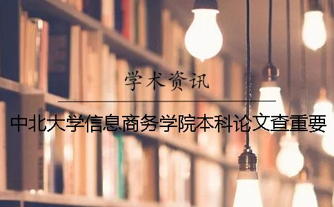 中北大学信息商务学院本科论文查重要求及重复率一