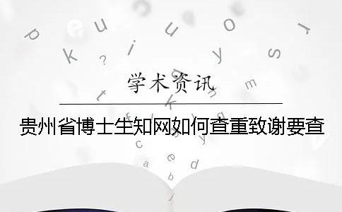 贵州省博士生知网如何查重?致谢要查?