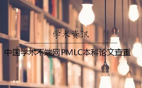 中国学术不端网PMLC本科论文查重