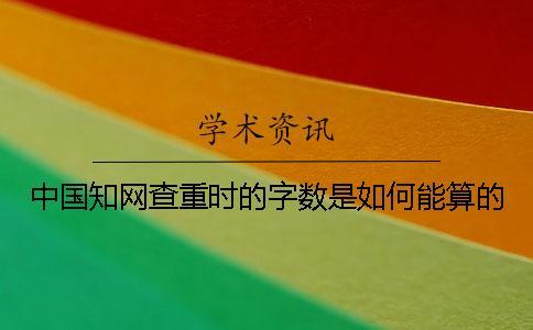 中国知网查重时的字数是如何能算的?