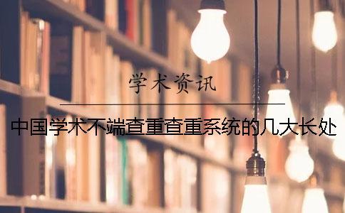 中国学术不端查重查重系统的几大长处