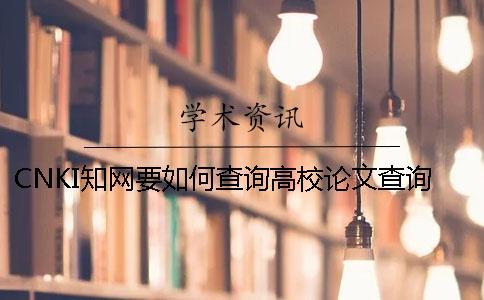 CNKI知网要如何查询高校论文查询