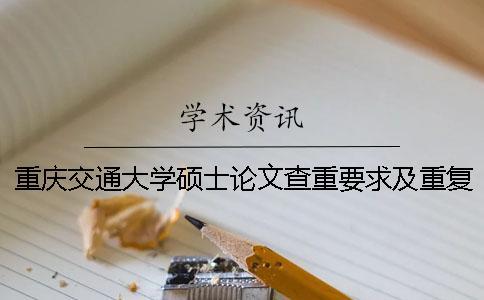 重庆交通大学硕士论文查重要求及重复率 重庆交通大学优秀硕士论文